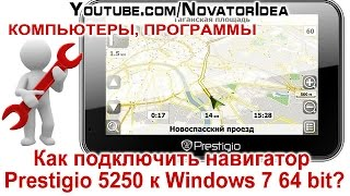 Как Подключить Навигатор Prestigio 5250 к Windows 7 64 bit? NovatorIdea
