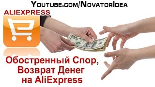 Обостренный Спор, Возврат Денег на AliExpress. NovatorIdea