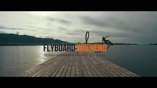 Семья флайбординга Flyboard Weekend